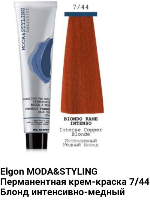 Краска Elgon Moda&Styling 7/44