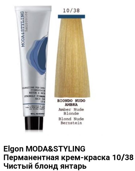 Краска Elgon Moda&Styling 10/38