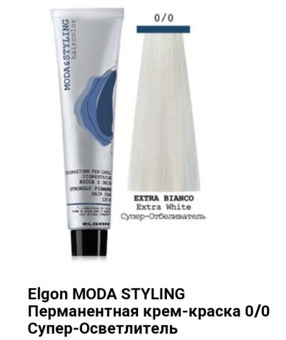 Краска Elgon Moda&Styling0/0
