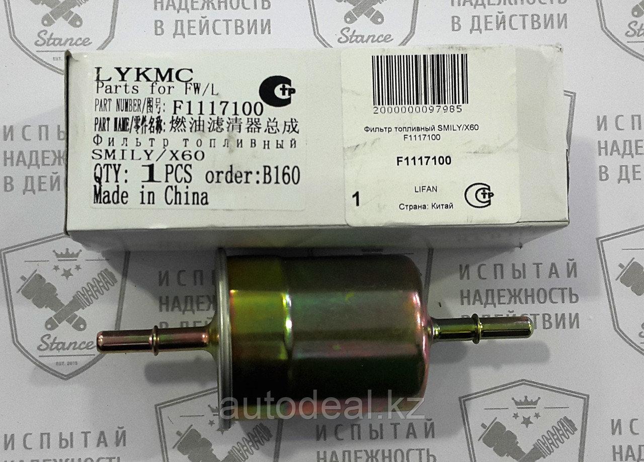 Фильтр топливный Lifan X60/X50/Solano / Fuel filter