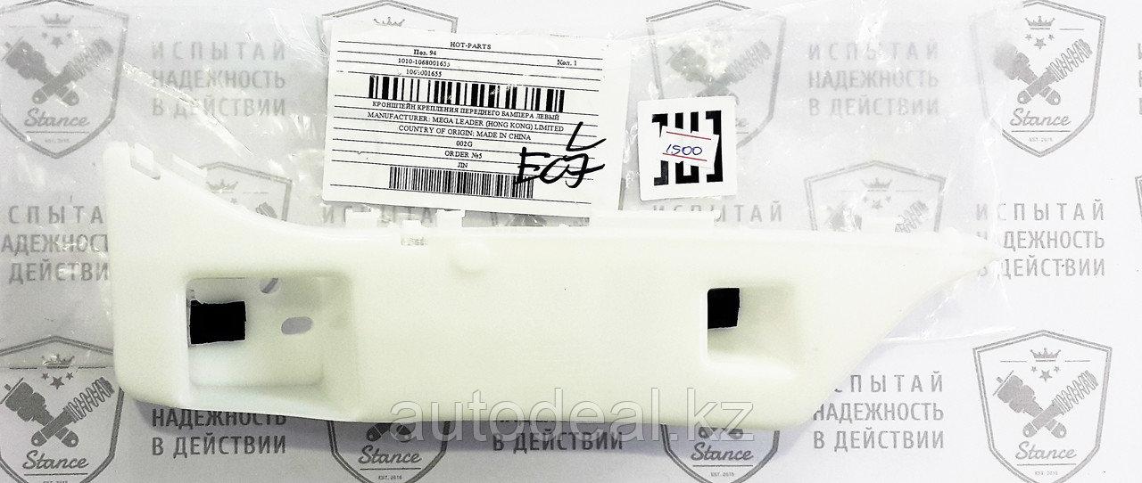 Кронштейн переднего бампера правый Geely ЕС7 / Front bumper bracket right side