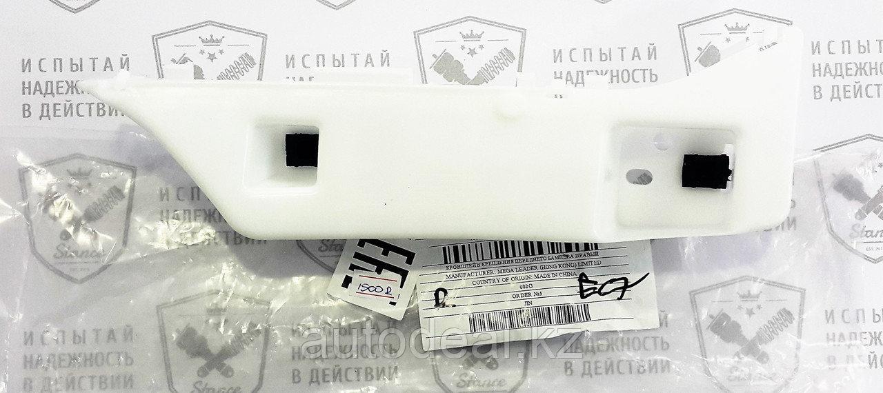 Кронштейн переднего бампера левый Geely ЕС7 / Front bumper bracket left side