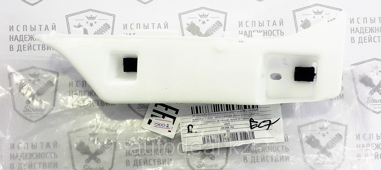 Кронштейн переднего бампера правый Geely SC7 / Front bumper bracket right side