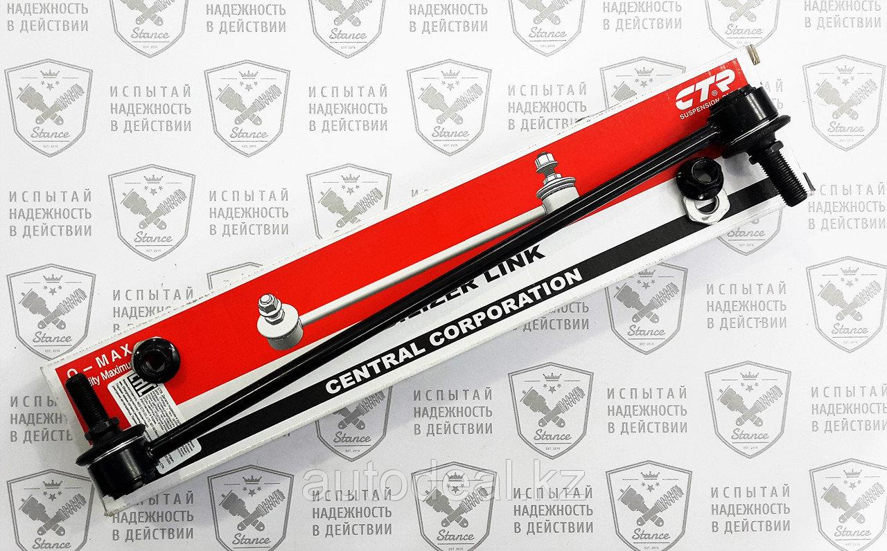 Стойка стабилизатора передняя (CTR) Geely X7 / Front stabiliser link