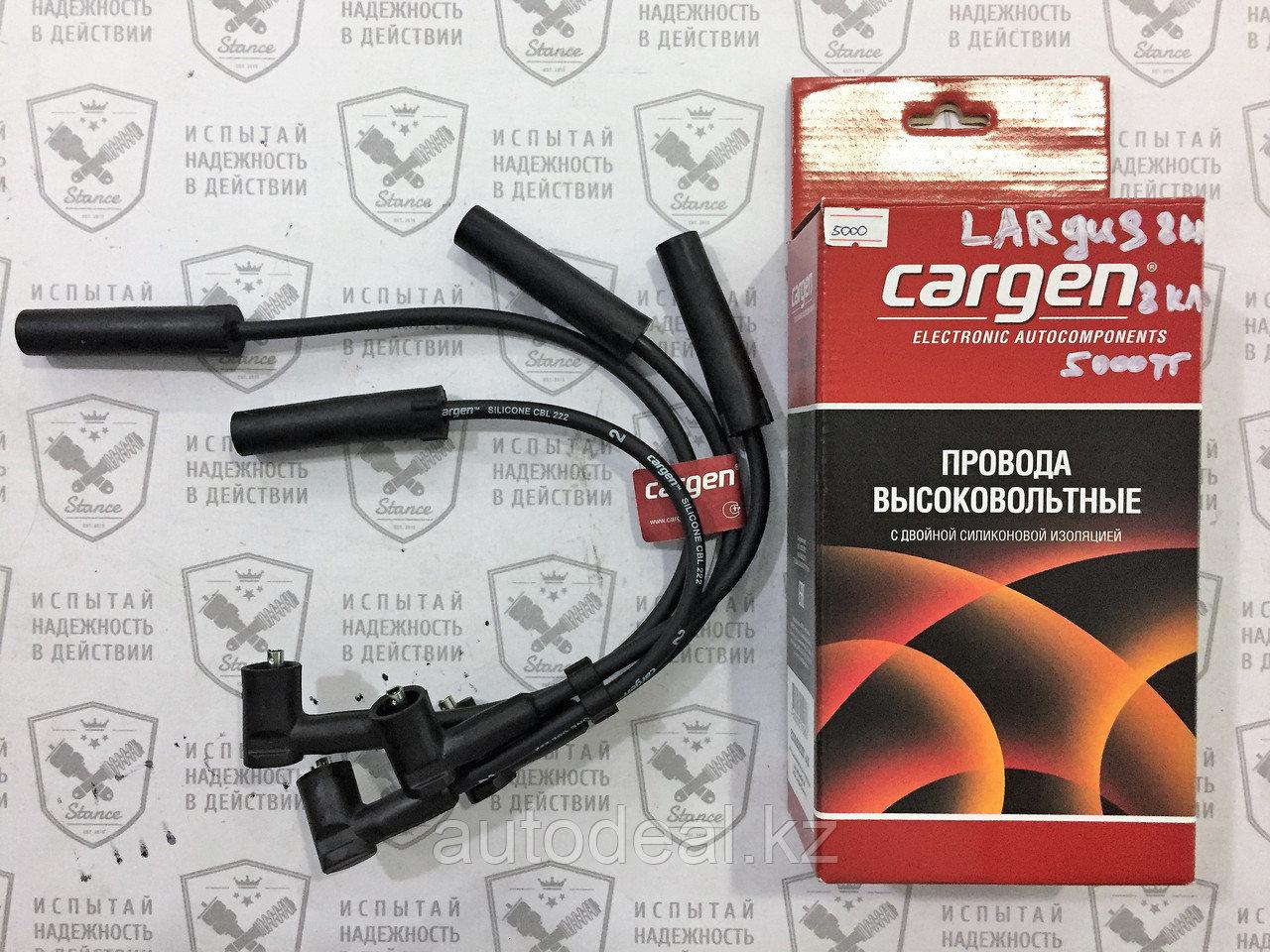 Провод в/в Ларгус 8V Cargen