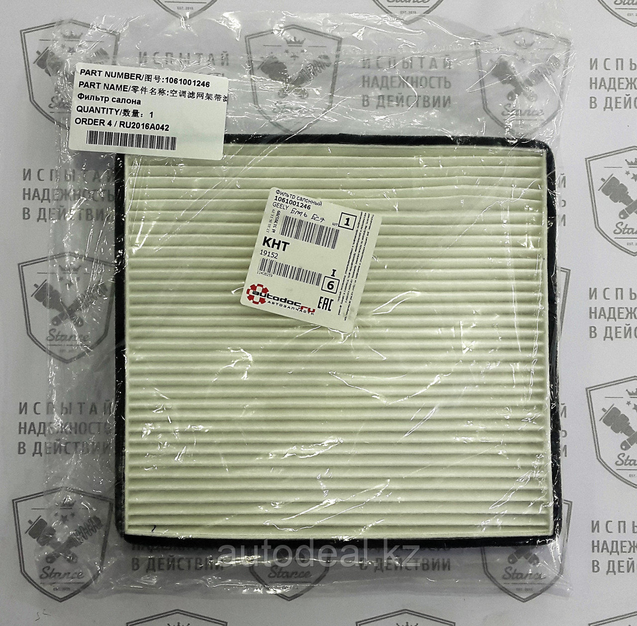 Фильтр салонный Geely MK/CROSS / Cabin air filter