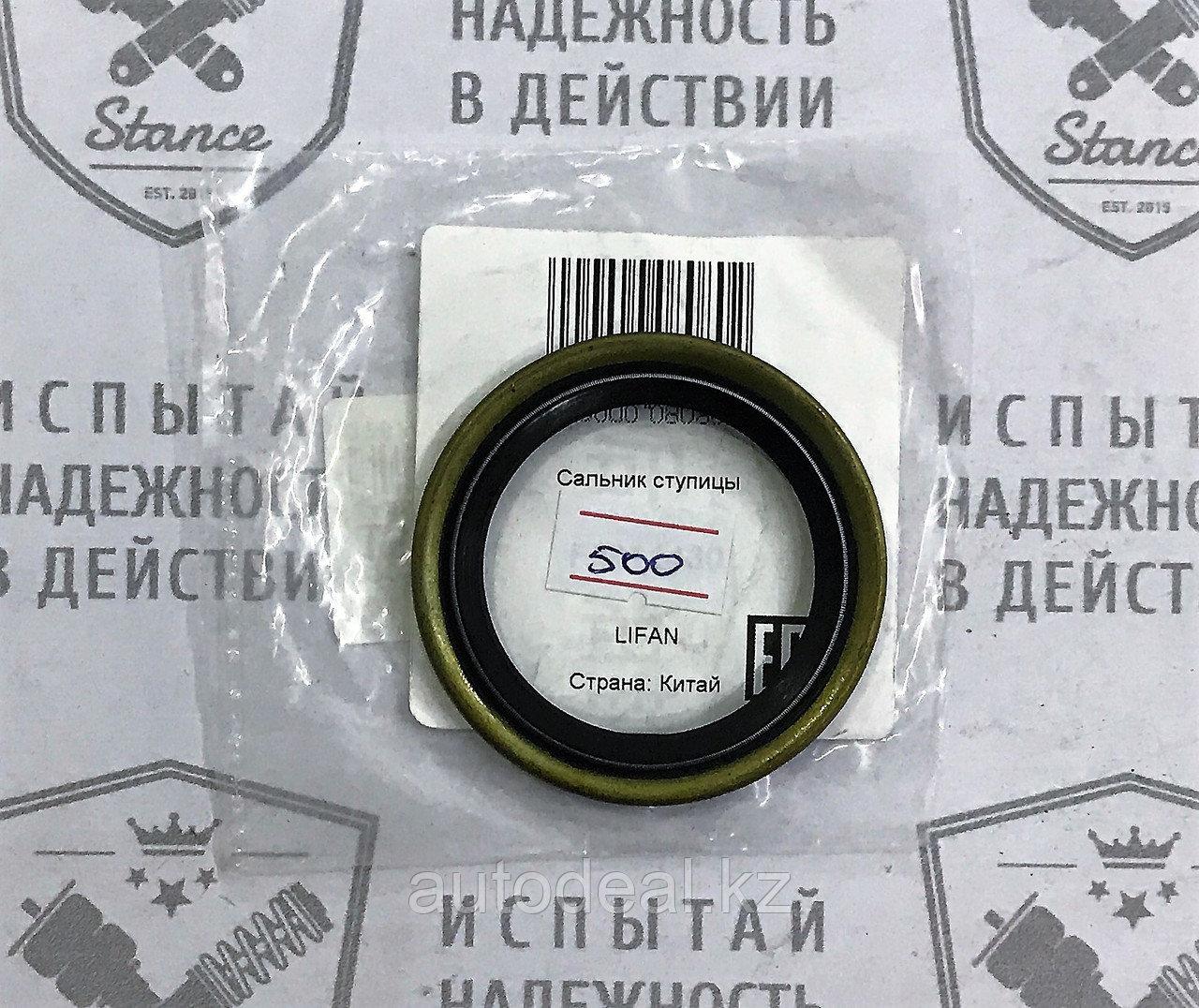 Сальник задней ступицы Lifan Smily / Rear wheel hub oil seal