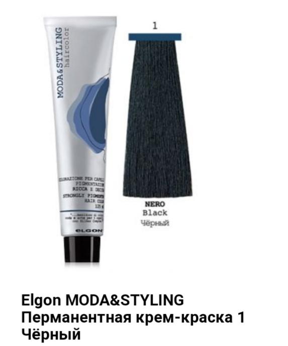 Краска Elgon Moda&Styling 1