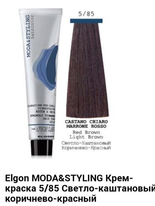 Краска Elgon Moda&Styling 5/85
