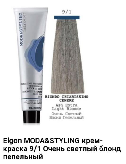 Краска Elgon Moda&Styling 9/1