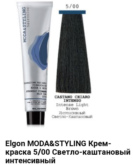 Краска  Elgon Moda&Styling 5/00