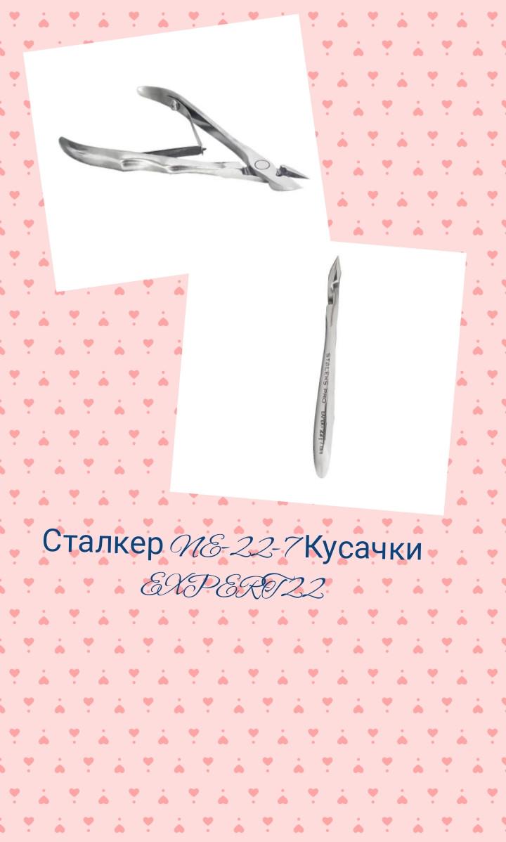 Кусачки Staleks NE 22/7 Exspert
