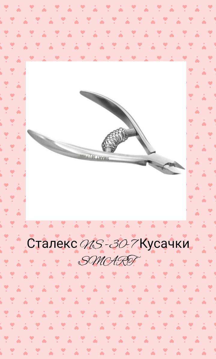 Кусачки Staleks NS 30-7SMART