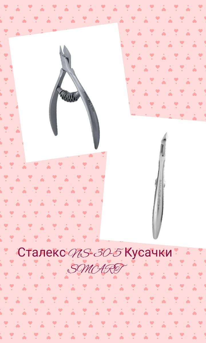 Кусачки Staleks NS 30-5 SMART