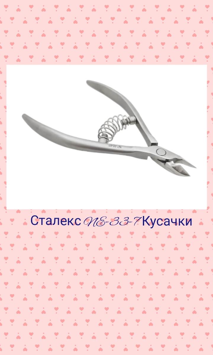 Кусачки Staleks NE 33-7