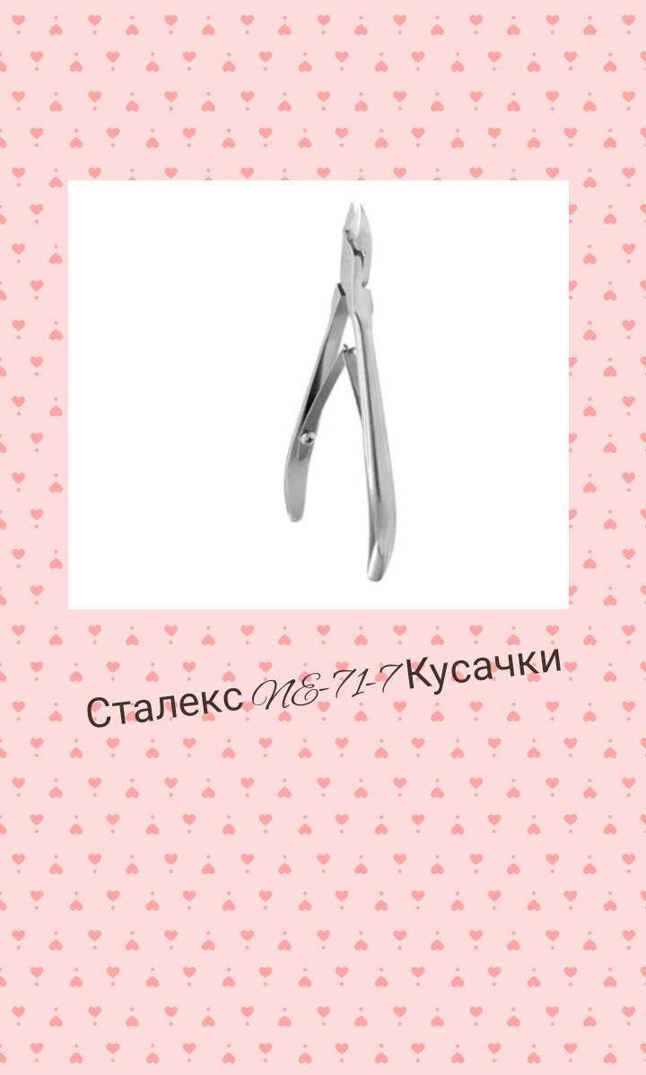 Кусачки Staleks NE 71-7