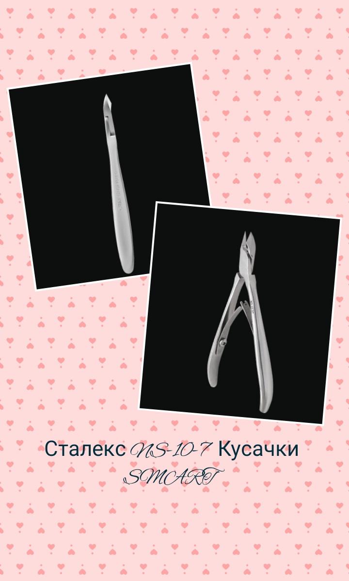 Кусачки Staleks NS 10-7 SMART