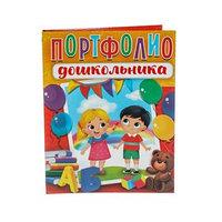 Папка на кольцах 'Портфолио детский сад' 24,5х32 см