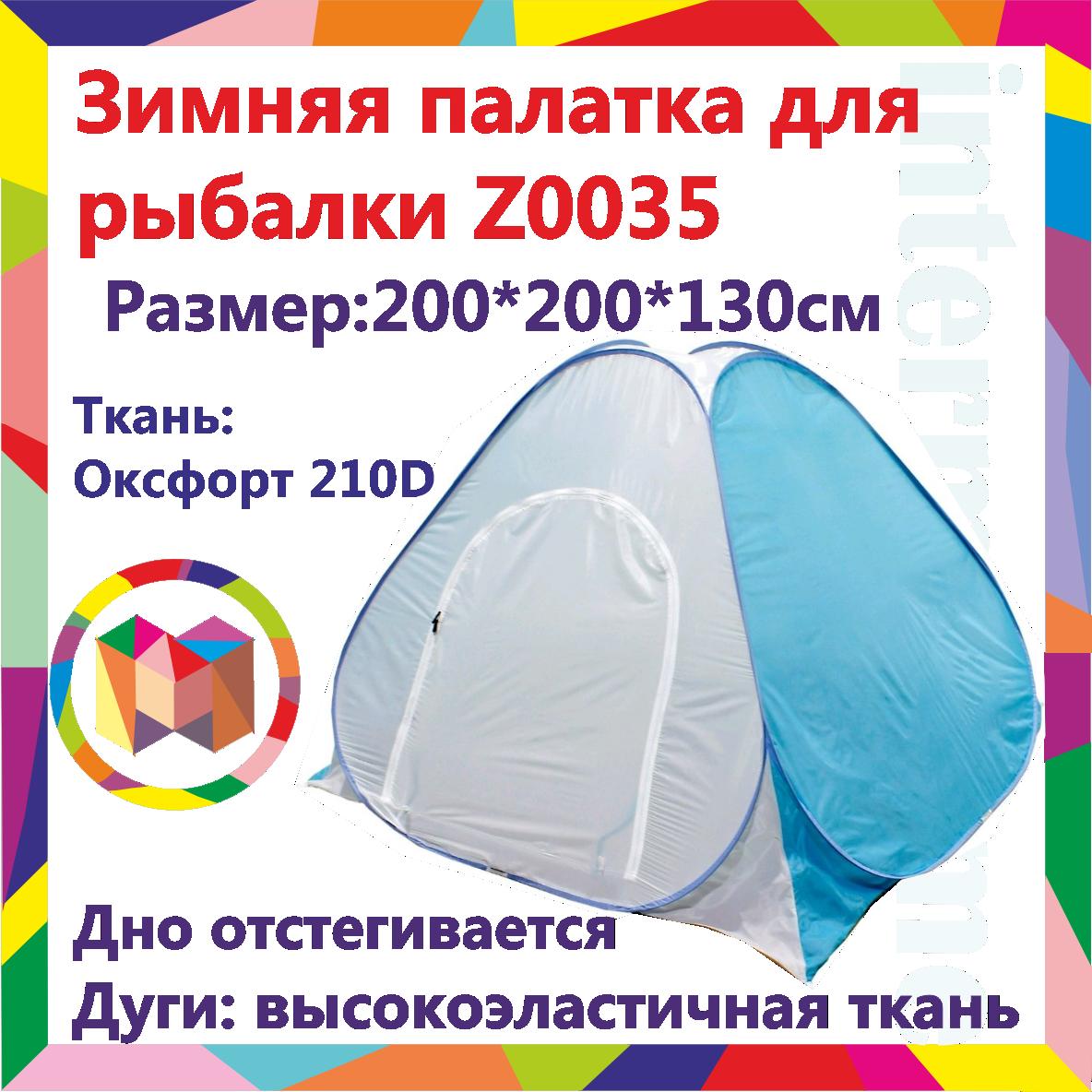 Палатка для рыбалки утеплённая зимняя с синтепоном 200 x 200