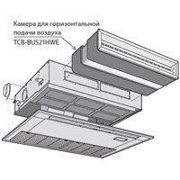 Toshiba Toshiba Камера для горизонтальной подачи воздуха (TCB-BUS21HWE), фото 1