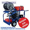Водоструйный аппарат «Посейдон» с подогревом воды для прочистки и разморозки труб