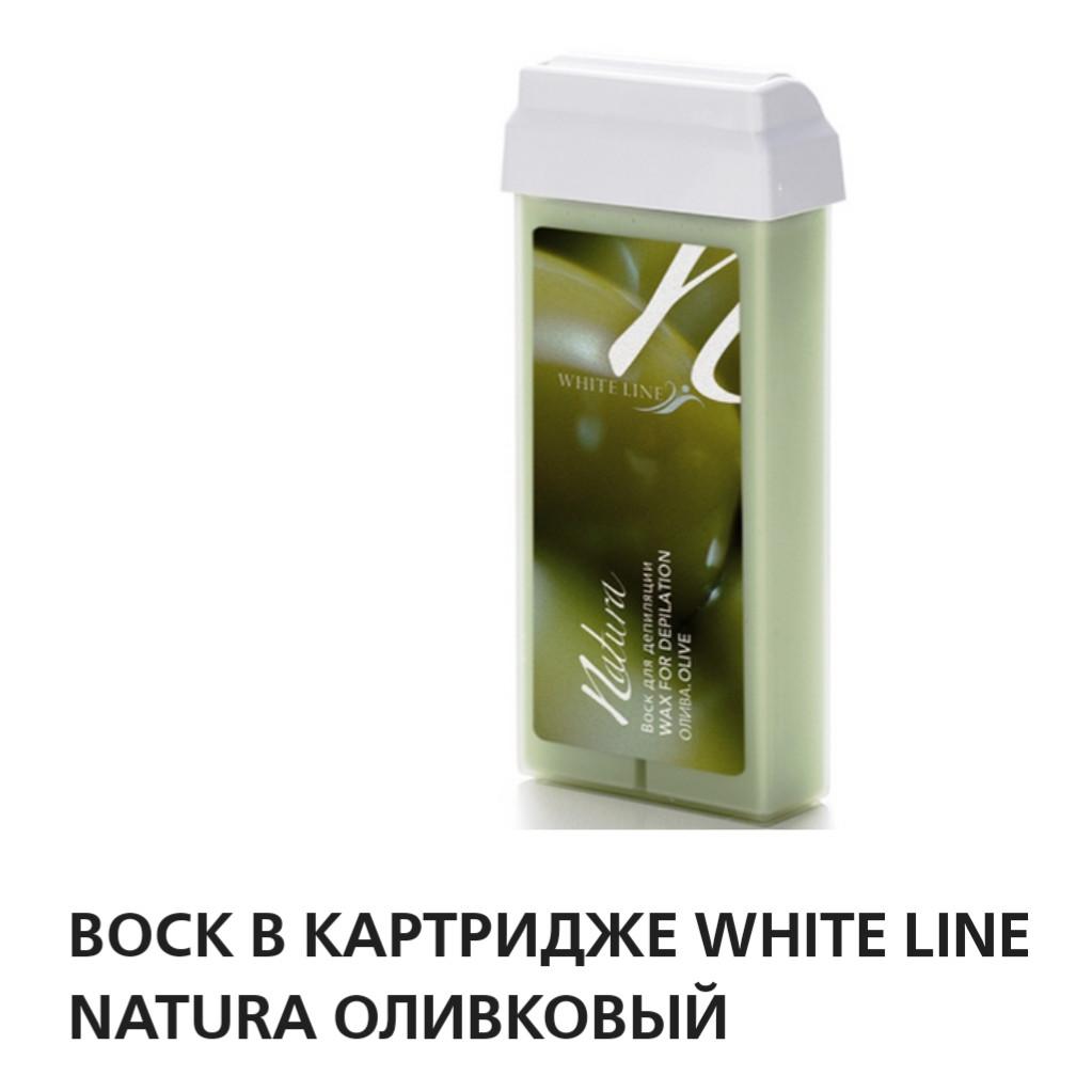 """Воск в картриджей white line natura """"олива"""""""