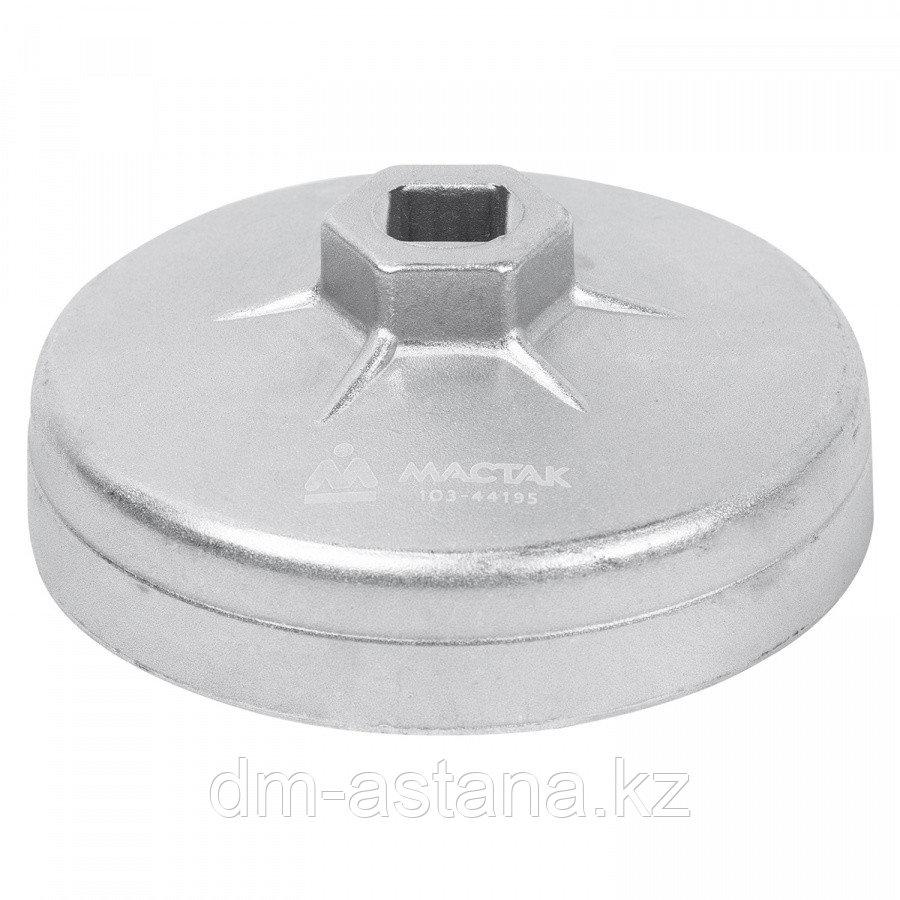 МАСТАК Съемник масляных фильтров, 95 мм, 15 граней, торцевой МАСТАК 103-44195