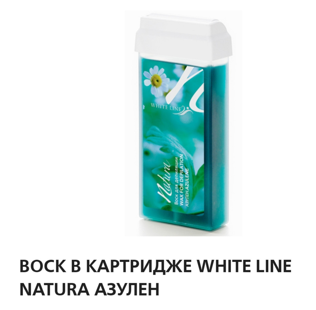 Воск в картридже White Line Natura Азулен