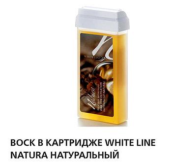 Воск в картридже White Line Natura Натуральный