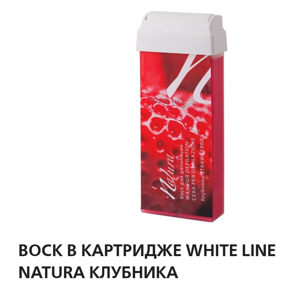 Воск в картридже White Line Natura клубника
