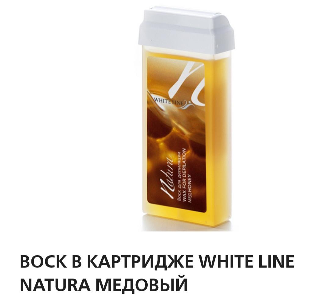 Воск в картридже White Line Natura мед