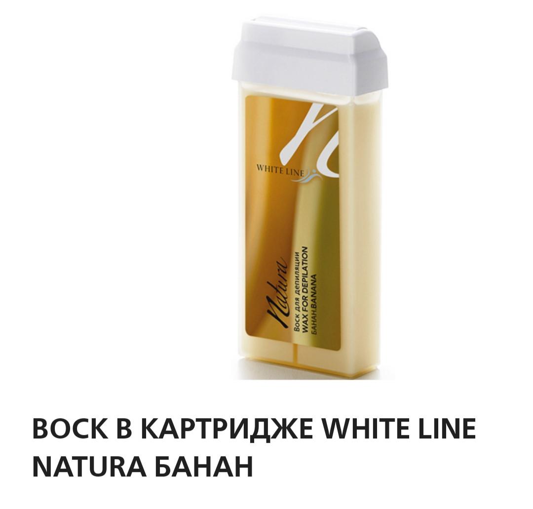 Воск в картридже White Line Natura банан
