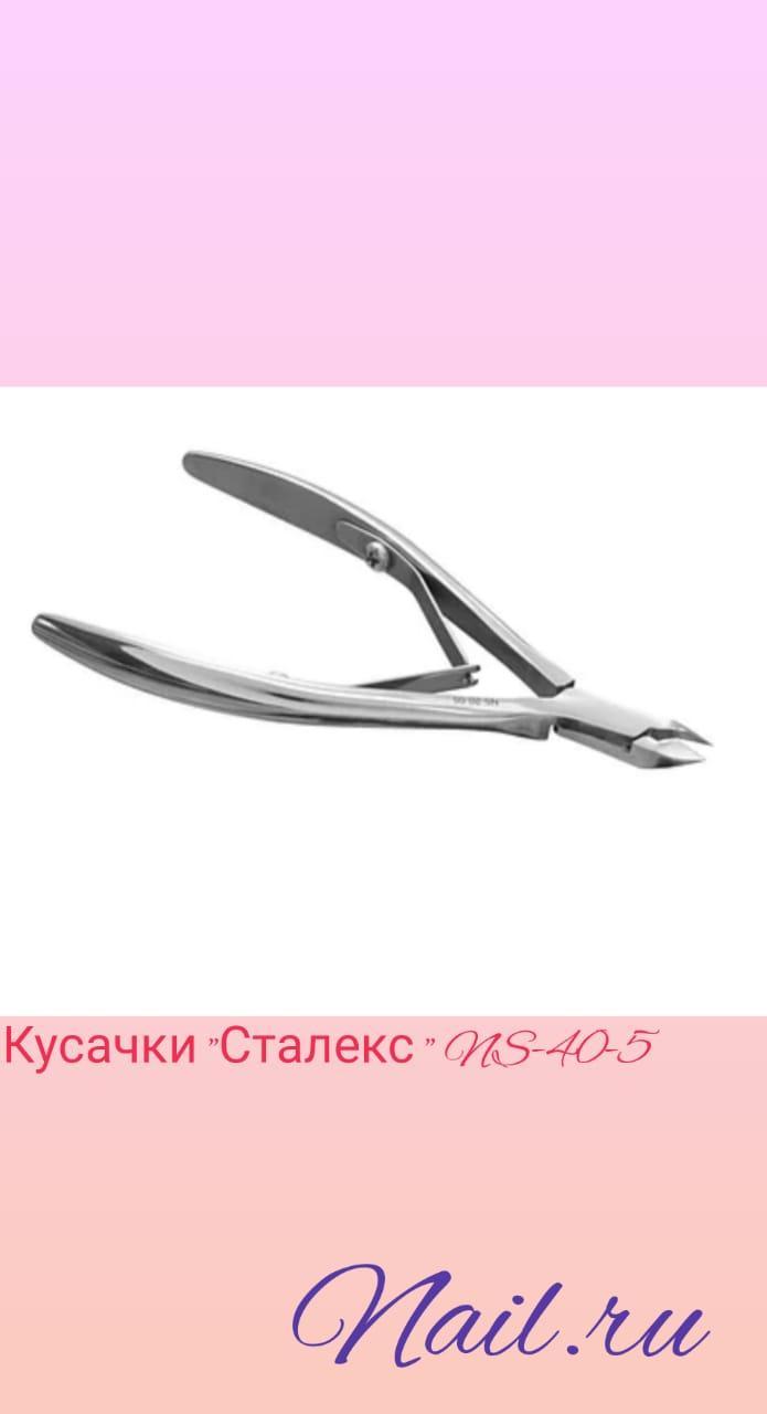 Кусачки Staleks NS -40/5 SMART