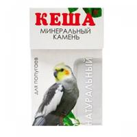 Минеральный камень Кеша для попугаев, натуральный