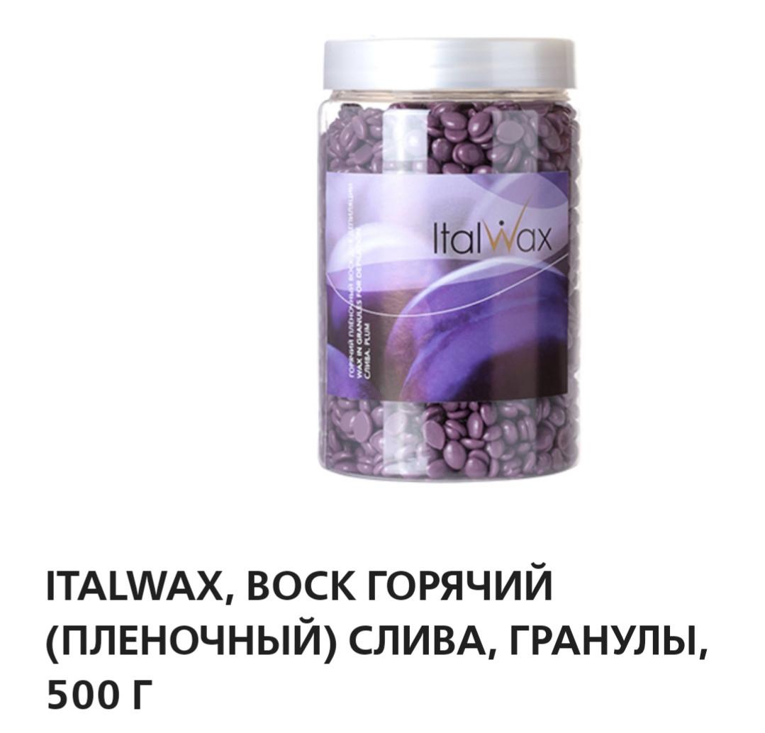 Воск пленочный Italwax слива 500гр