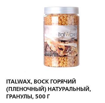 Italwax  воск пленочный натуральный 500гр