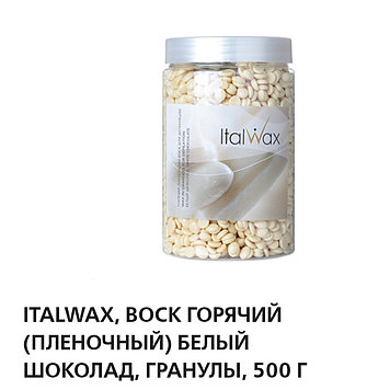 Italwax  воск пленочный белый шоколад 500гр