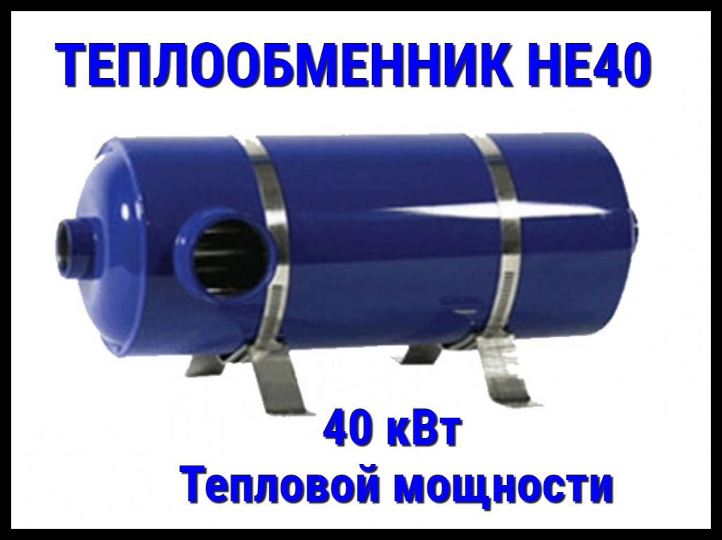 Теплообменник для бассейна He 40 (40 кВт)