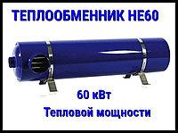 Теплообменник для бассейна He 60 (60 кВт)
