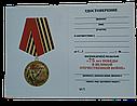 """Медаль """"75 лет победы в ВОВ"""", фото 2"""