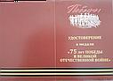 """Медаль """"75 лет победы в ВОВ"""", фото 3"""