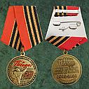 """Медаль """"75 лет победы в ВОВ"""", фото 4"""