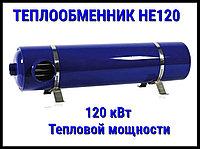 Теплообменник для бассейна He 120 (120 кВт)
