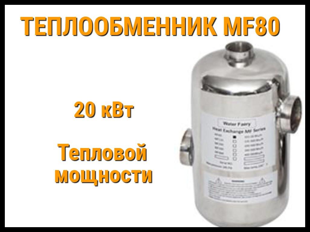 Теплообменник для бассейна MF 80 (20 кВт)