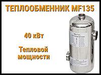 Теплообменник для бассейна MF 135 (40 кВт)