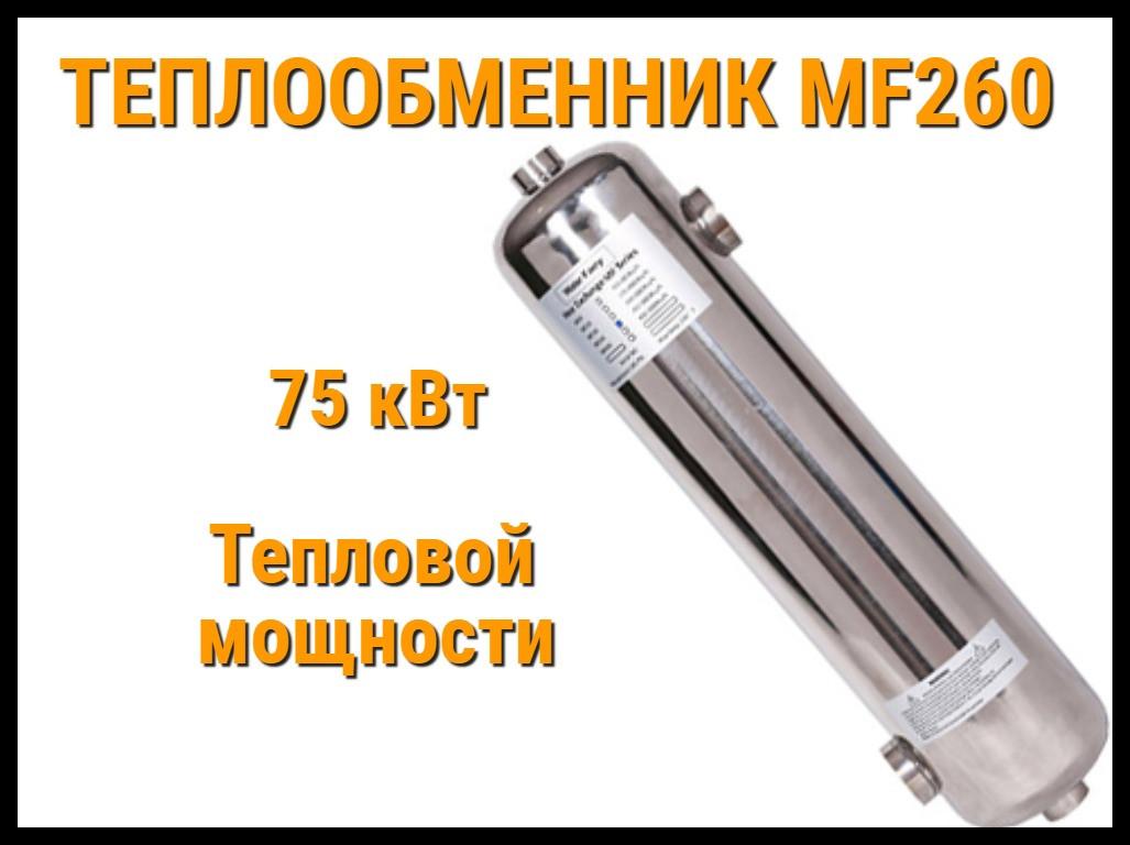 Теплообменник для бассейна MF 260 (75 кВт)