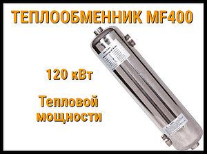 Теплообменник для бассейна MF 400 (120 кВт)