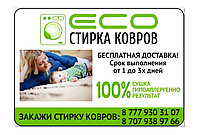 Стирка чистка ковров Нур-Султан,  Астана