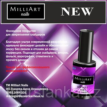 Топ для слайдеров MilliArt nails, 8мл (без липкого слоя)