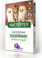 Ошейник с лавандой Чистотел Био для кошек и мелких собак от паразитов - 40 см